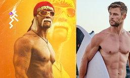 พี่หมี Chris หล่อสไตล์ใหม่ เมื่อต้องมาเล่นหนัง Netflix เป็นนักมวยปล้ำในตำนาน Hulk Hogan