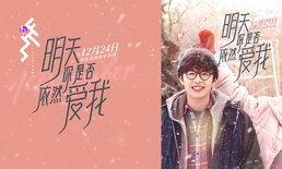 """""""แฟนเดย์...แฟนกันแค่วันเดียว"""" ความรักของคู่นี้...ที่พี่จีนขอรีเมค"""