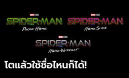 Spider-Man 3 ประกาศชื่อทางการ แต่ไม่รู้อันไหนคือชื่อจริง