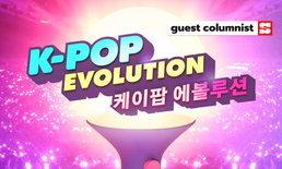 สารคดีตีความปัง กับ K-Pop Evolution โดย แอดมินเพจกะเทยนิวส์