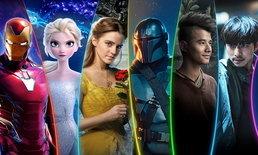 เปิดตัว Disney+ Hotstar เคาะราคาสมาชิก เริ่มสตรีม 30 มิถุนายนนี้