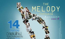 The Melody รักทำนองนี้