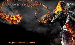 Ghost Rider2 เผยเบื้องหลังเอ็ฟเฟ็กต์หัวกะโหลกไฟ
