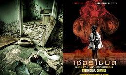 โลงศพโบราณ หายนะในอดีตที่กลับมาอีกครั้ง ในหนังผี Chernobyl Diaries