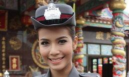 นินิว ภูมิใจ! ได้สวมเครื่องแบบตำรวจ