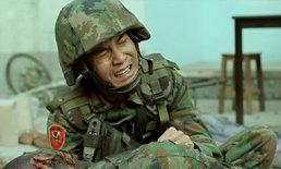 อาร์ตี้  อินจัด หลั่งน้ำตา สวมบท ทหารกล้า