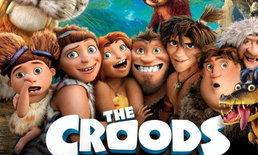 ขำกับ 5 คลิปรั่วๆ จากหนัง The Croods