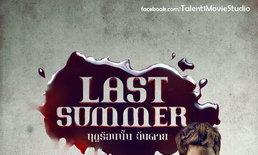 หนังผี Last Summer ฤดูร้อนนั้น ฉันตาย