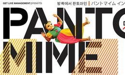 กิจกรรมชิงบัตรชม Pantomime in Bangkok #14