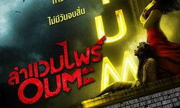 กิจกรรมชิงบัตรชมภาพยนตร์ 'Byzantium'