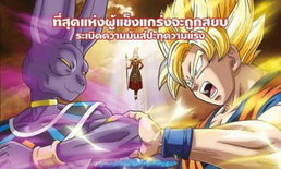 DragonBall Z: Battle of the Gods