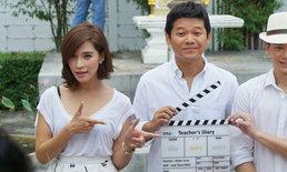 บี้ พลอย บวงสรวง Teacher's Diary หนังเรื่องใหม่ของ GTH