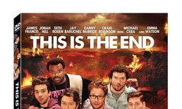 โดนใจคอหนัง ชิงดีวีดี This is the End (ประกาศผล)