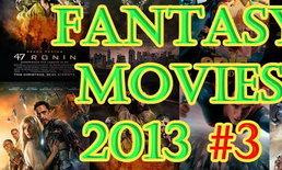 ภาพยนตร์แฟนตาซี 2013 ภาค 3