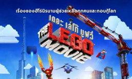 คลิปเปิดตัว The LEGO Movie สุดฮือฮา