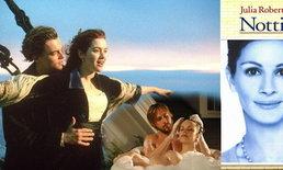 3 หนังรักอมตะตลอดกาล
