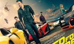 บรรดาหนุ่มคูลและรถสุดเท่จากหนังซิ่งเรื่องใหม่ Need for Speed