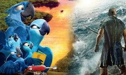 Sanook! Box Office ตอนที่ 18 : หนังใหม่น่าดู Noah & Rio 2
