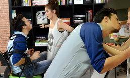 โย่ง อารมณ์หื่นพลุ่งพล่านไล่ปล้ำจูบ ออม ในกองซิทคอม จูบ Kiss Me
