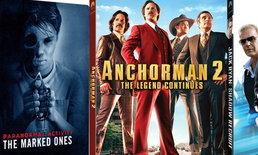 โดนใจคอหนัง รางวัล Triple Chill แจกรางวัลดีวีดีภาพยนตร์ 3 เรื่อง 3 รส! (ประกาศผล)