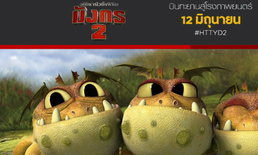 รู้จักกับมังกรน่ารักๆ จากภาพยนตร์ How to Train Your Dragon 2