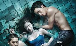 ฝากไว้..ในกายเธอ The Swimmer
