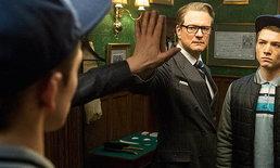 5 เรื่องน่ารู้ก่อนดูสายลับพันธุ์เกรียน Kingsman: The Secret Service