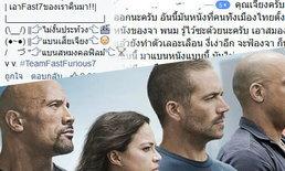 ชาวเน็ตเดือดถล่ม สหมงคลฟิล์ม ยับ! หลังข่าว Fast & Furious 7 ถูกแบน
