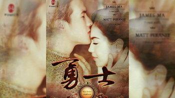 """ละครเรื่อง """"ข้าบดินทร์"""" ฟินไกลถึงเมืองจีน"""