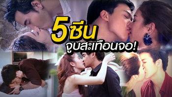 5 ซีนจูบสะเทือนจอแห่งปี 2015