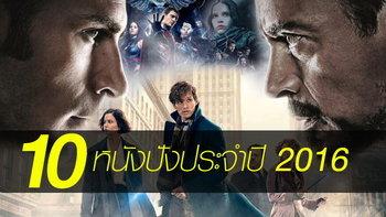 10 หนังปังประจำปี 2016