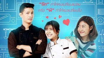 """ซีรีส์เกาหลีรีเมคเวอร์ชั่นไทย """"OMG ผีป่วนชวนมารัก"""" พร้อมลงจอ"""