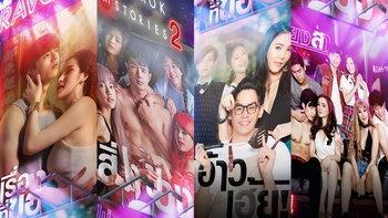 เปิดตัว Bangkok รัก Stories 2 แรงกว่าเดิม 4 เรื่องรักจาก 4 ย่านดังในกรุงเทพ