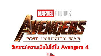 [สปอยล์] วิเคราะห์ความเป็นไปได้หลัง Avengers: Infinity War