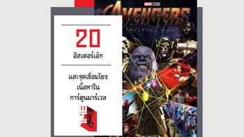 20 อีสเตอร์เอ้ก Avengers: Infinity War และจุดเชื่อมโยงเนื้อหาในการ์ตูนมาร์เวล
