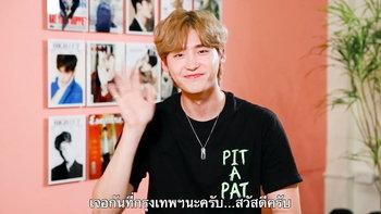 """""""อีจงซอก"""" ส่งคลิปถึงสาวไทย ชวนเจอกันในแฟนมีตติ้งช่วงวันเกิด"""