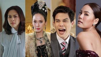 20 คำ ชื่อละครไทย ใช้จนช้ำ...