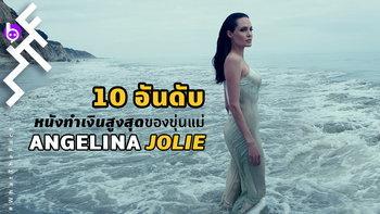10 อันดับหนังทำเงินสูงสุดของขุ่นแม่ Angelina Jolie