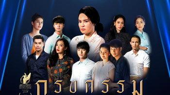 เจาะลึก 4 ละครช่อง 3 เข้ารอบสุดท้าย Asian Academy Creative Awards 2019