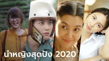 รวมรายชื่อนักแสดงนำหญิงไทย ที่เปล่งประกายในภาพยนตร์ประจำปี 2020