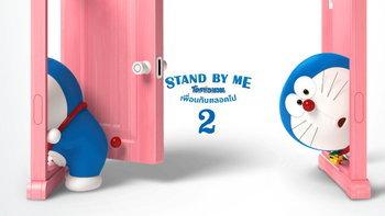 [รีวิว] Stand by Me Doraemon 2 ดราม่าเรียกน้ำตามาต่อเนื่อง