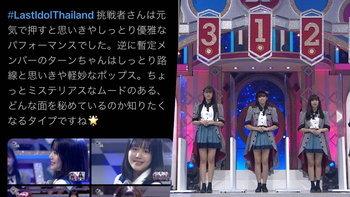 """ส่องฟีดแบคคนญี่ปุ่น รายการเฟ้นหาไอดอล """"Last Idol Thailand"""" ดังไกล จนต้องขอซับญี่ปุ่น"""