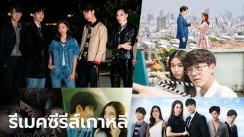 """รวมซีรีส์-ละครไทยที่ """"รีเมค"""" จากซีรีส์เกาหลี"""