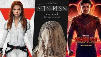 1 ตุลาคมนี้ โรงภาพยนตร์จะกลับมาแล้ว + อัปเดตหนังเข้าโรงฉาย