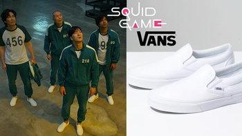 ปังไม่หยุด! กระแส Squid Game ทำยอดขายรองเท้า Vans Slip-On สีขาว พุ่งสูงถึง 7,800%