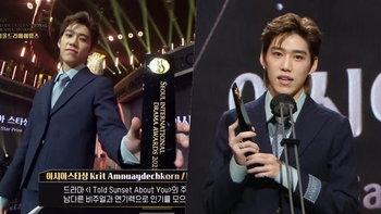 """""""พีพี กฤษฏ์"""" มงลง! คว้ารางวัล Asian Star Prize เวที Seoul International Drama Awards 2021"""