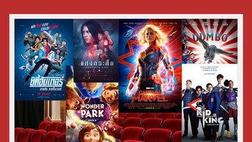 """""""หนังใหม่"""" น่าดูในเดือนมีนาคม ที่คอหนังต้องปักหมุด!"""