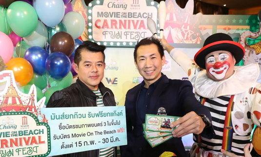 คอหนังมีเฮ ชวนแก๊งค์เพื่อนดูหนังยกก๊วน รับบัตร Chang-Major Movie on the Beach