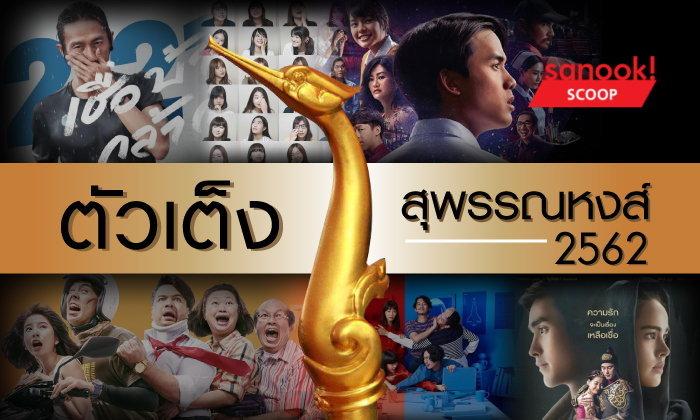10 หนังไทยตัวเต็งชิงรางวัลสุพรรณหงส์ปี 2562