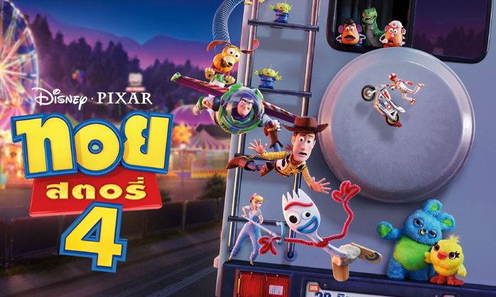 ย้อนความหลัง 24 ปี แก๊งของเล่นสุดป่วน Toy Story 4